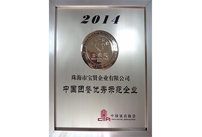 中國團餐優秀示范企業