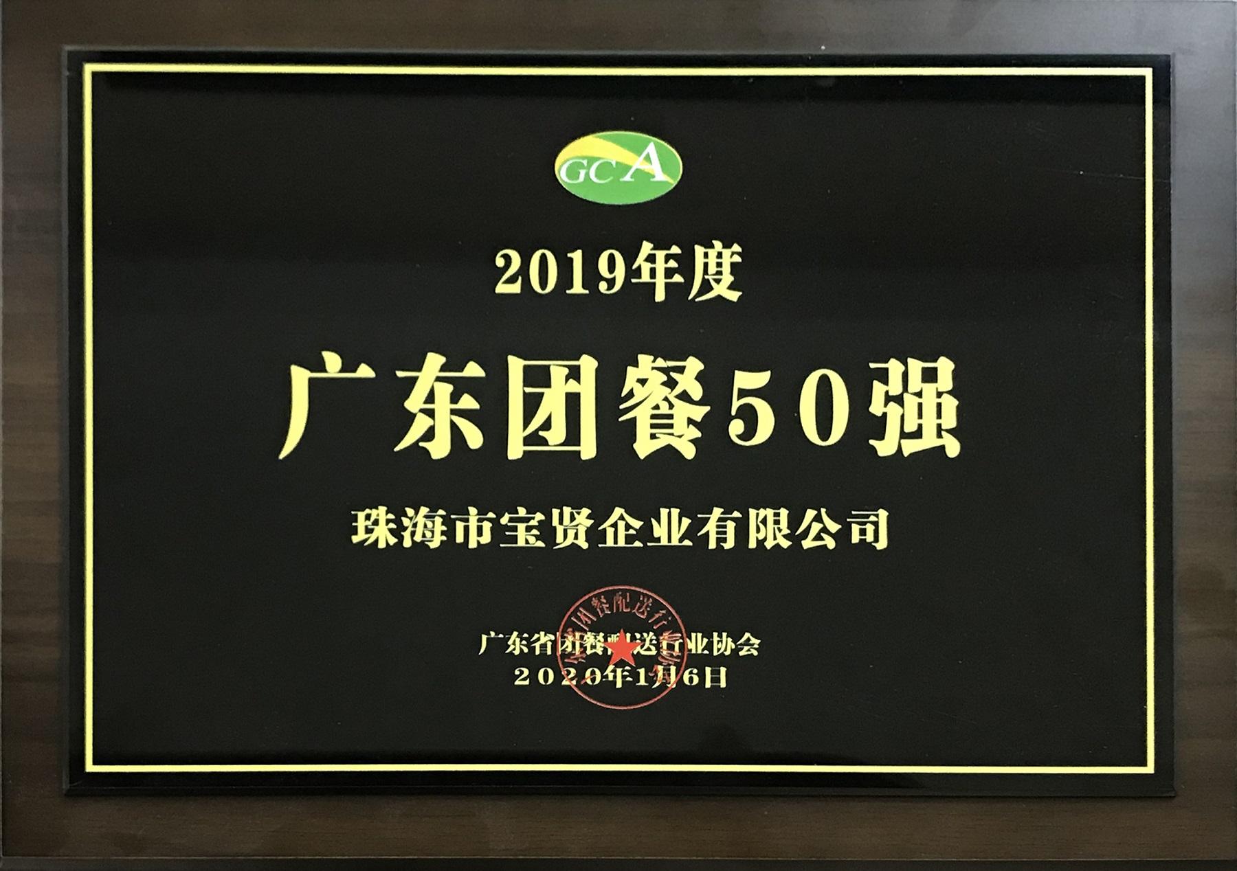 廣東團餐五十強