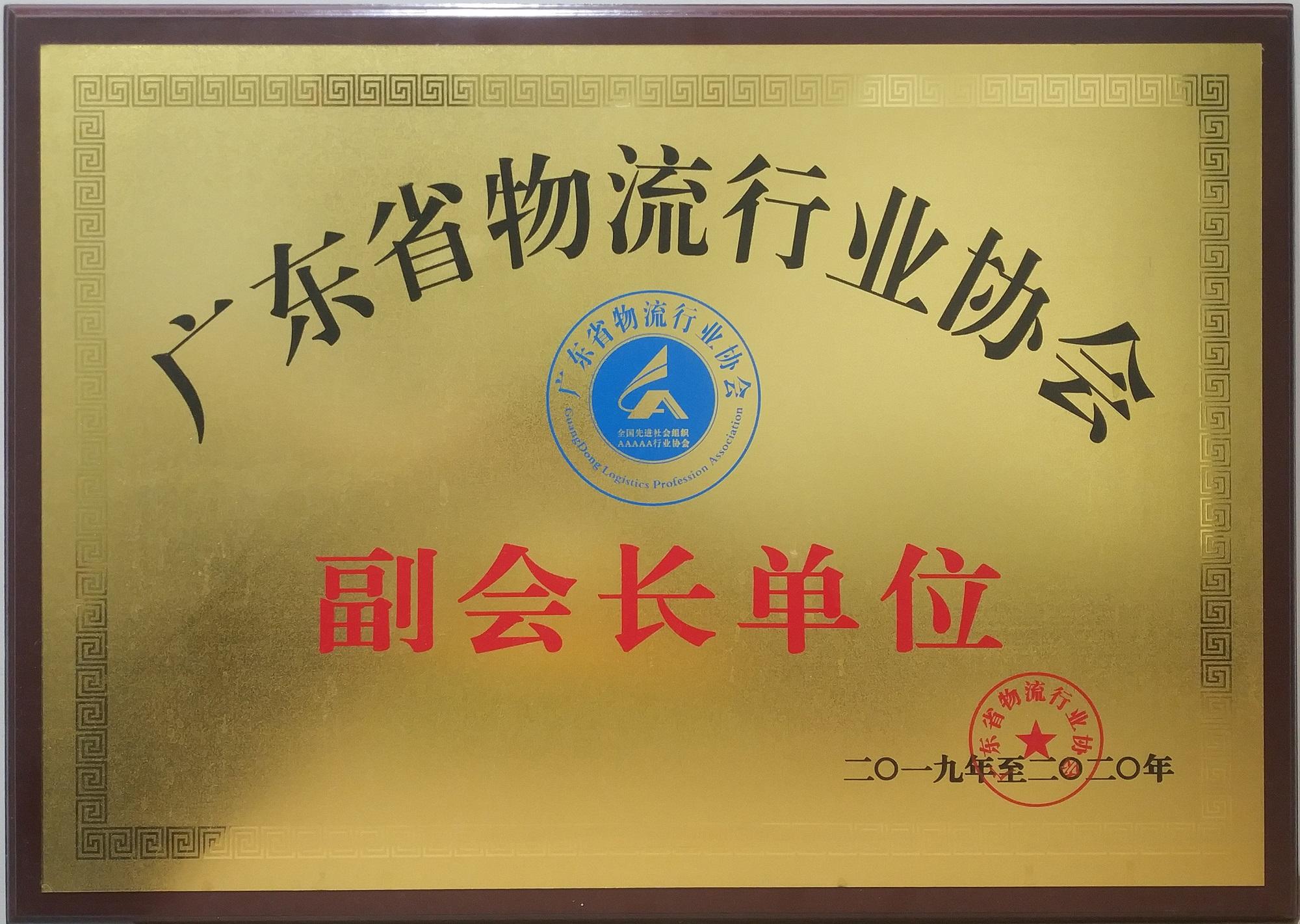 廣東省物流行業協會副會長單位
