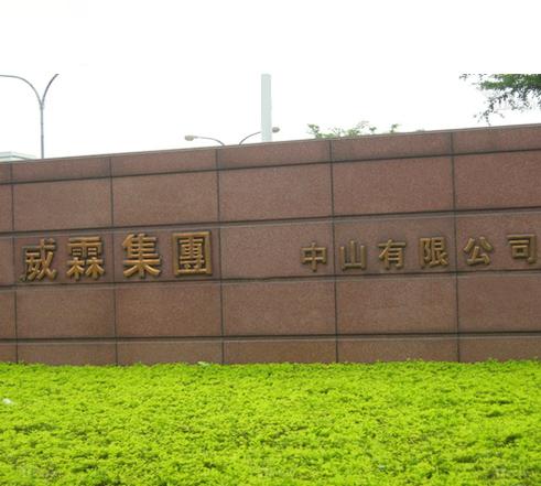 威霖(中山)鞋业有限公司